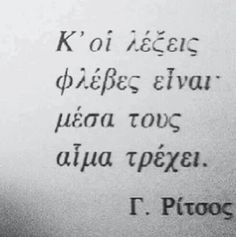 New post on as-hed Sign Quotes, Wall Quotes, Poetry Quotes, Movie Quotes, Book Quotes, Book Wall, Greek Quotes, Wise Words, Quotations
