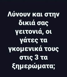 Stupid Funny Memes, Funny Quotes, Make Smile, Greek Quotes, True Words, Laugh Out Loud, Jokes, Cards Against Humanity, Lol