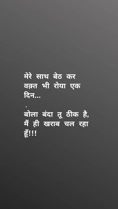 Popular Life Quotes by Leaders Hindi Quotes Images, Shyari Quotes, Motivational Picture Quotes, Life Quotes Pictures, Hindi Quotes On Life, Mood Quotes, Attitude Quotes, Quotes Positive, True Quotes