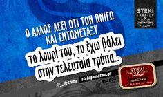 Ο άλλος λέει ότι τον πνίγω @__despina - http://stekigamatwn.gr/s4004/