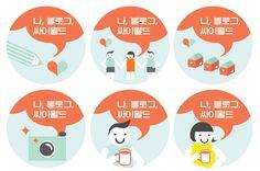 나,  블로그,   싸이월드      Sticker Design    by Jin Young Park