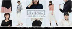 いま欲しいスタイルを、驚きの価格で。最旬のファッショントレンドアイテムが続々登場!中条あやみさん、内田有紀さん、高良健吾さんが着こなすジーユーのコーディネートも必見!