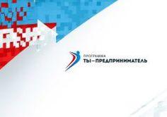 Источник : www.tvernews.ru В школах Торжка, Ржева и Удомли Тверской области прошли занятия по основам ведения бизнеса.