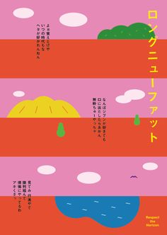 Japanese Poster by Okuyama Taiki, 2014, Respect the Horizon.