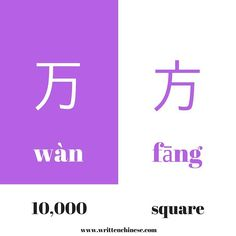 Do you know the difference between 万 (wàn) and 方 (fāng)? 万 (wàn) means 10000 and is most often found in numbers such as 十万 (shí wàn) or 100000. 方 (fāng) means square is usually seen as side in words like 方面 (fāng miàn) and 双方 (shuāng fāng). How do you remember 万 (wàn) and 方 (fāng)? Share your ideas with us!  #writtenchinesebigrams #writtenchinesedictionary hanzi #learnchinesecharacters #learnchinese #chinesedictionary #china #vocab #learning #studychinese #putonghua #mandarin