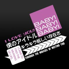 Baby! Baby! Baby! [AKB48 Inspired] - Release July 16, 2012 - Designed an alternate pink version for the ladies line of t-shirts.     #milktee #tshirts #shirt #design #japan #idols #jpop #akb48 #ske48 #nmb48 #hkt48 #jkt48