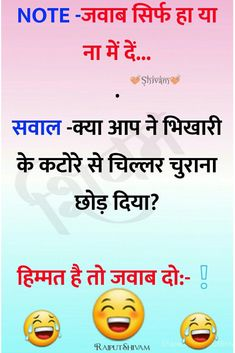 A hilarious funny memes selection. Friendship Quotes In Hindi, Funny Quotes In Hindi, Best Friend Quotes Funny, Comedy Quotes, Funny True Quotes, Jokes Quotes, Sarcastic Quotes, Jokes In Hindi, Latest Funny Jokes