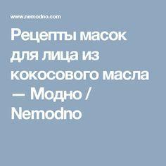 Рецепты масок для лица из кокосового масла — Модно / Nemodno