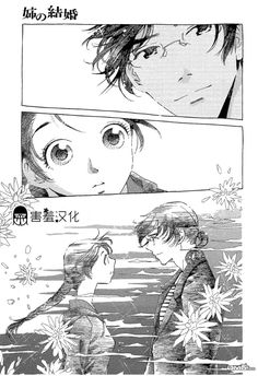 Ane no Kekkon manga || Yori-san look so beautiful with braid!