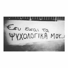 New quotes greek funny posts 70 ideas Love Wisdom Quotes, New Quotes, Crush Quotes, Family Quotes, Bible Quotes, Funny Quotes, Inspirational Quotes, Problem Quotes, Graffiti Quotes