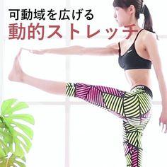 「股関節・骨盤」の記事一覧 | MY BODY MAKE(マイボディメイク) Yoga With Adriene, Butt Workout, Health Fitness, Muscle, Exercise, Train, Legs, Yoga Exercises, Health And Fitness