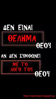 Greek, Calm, Blog, Life, Inspiration, Biblical Inspiration, Greek Language, Greece, Inspirational