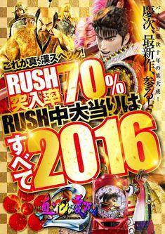 真・花の慶次-2 Gold Bullion, Banner, Japan, Cartoon, Comics, Movie Posters, Design, Banner Stands, Film Poster