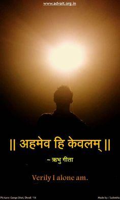 अहमेव हि केवलम् |  Verily I alone am. ~Ribhu Gita