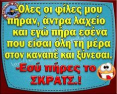 Funny Phrases, Funny Quotes, Funny Greek, Greek Quotes, True Words, Funny Moments, Hilarious, Jokes, Wisdom