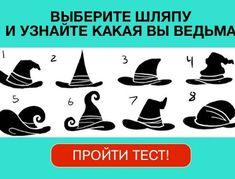 Тест: Выберите шляпу и узнайте какая вы ведьма!