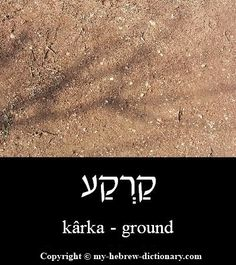 How to say Ground in Hebrew. Includes Hebrew vowels, transliteration (written with English letters) and audio pronunciation by an Israeli. Biblical Hebrew, Hebrew Words, English To Hebrew, Writers Help, Hebrew School, Faith Scripture, Learn Hebrew, Word Study, Torah