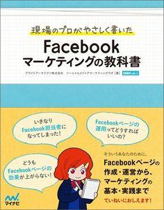 現場のプロがやさしく書いた Facebookマーケティングの教科書 アライドアーキテクツ株式会社 ソーシャルメディアマーケティングラボ, http://www.amazon.co.jp/dp/4839943605/ref=cm_sw_r_pi_dp_x6Zirb0S2438K