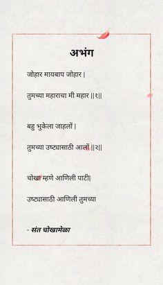 मराठी अभंग #मराठी अभंग #Marathi poetry #Marathi  #Sant Chokamela #संत चोखामेळा