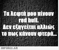 δινει φτερααα uploaded by anastasia on We Heart It Otep, Funny Greek Quotes, True Words, Funny Photos, True Stories, Find Image, We Heart It, Funny Memes, Anastasia