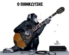 Αστείες Εικόνες με Ζώα - Anekdotakias. Very Funny, Super Funny, Greek Quotes, Just For Laughs, Funny Photos, Laughter, Jokes, Funny Shit, Funny Stuff