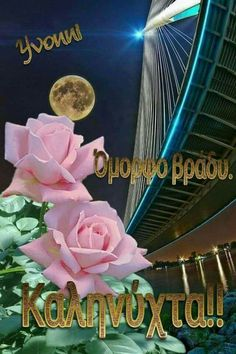 Good Night, Greek, Nature, Nighty Night, Good Night Wishes, Greece