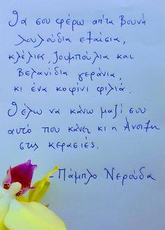 Θέλω ν'ανθιζει η ψυχή σου καρδιά μου.!!!!....gv Poem Quotes, Movie Quotes, Poems, Me Too Lyrics, Pablo Neruda, Greek Words, Special Quotes, Spring Is Here, Greek Quotes