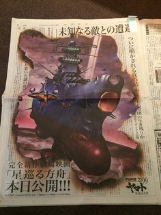 読売新聞朝刊の宇宙戦艦ヤマト2199の広告かっこよすぎwwww