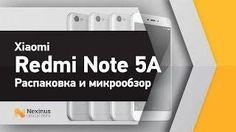 Xiaomi Redmi Note 5A – Распаковка и миниобзор. НОВИНКА телефона