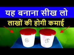 Business Ideas India, Best Small Business Ideas, Make Business, Diy Home Crafts, Crafts For Kids, Herbal Remedies For Depression, Kids Art Galleries, Diy Plastic Bottle, Funny Prank Videos