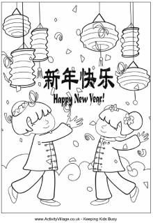 Happy Chinese New Year colouring page; two children celebrating Chinese New Year
