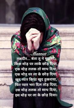 Shyari Quotes, Hindi Quotes On Life, Best Quotes, Life Quotes, Sayri Hindi Love, Love Sms, Mood Off Quotes, Secret Love Quotes, Deep Art