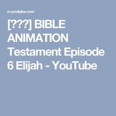 [비공개] BIBLE ANIMATION   Testament   Episode 6   Elijah - YouTube Elijah And The Widow, Bible, Animation, Youtube, Biblia, Animation Movies, Youtubers, Youtube Movies, Motion Design