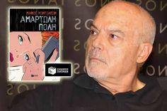 Με την ευκαιρία της έκδοσης του μυθιστορήματος «Αμαρτωλή πόλη», ο δημοσιογράφος Νίκος Θρασυβούλου συνομίλησε με το συγγραφέα Μάνο Κοντολέων, στις «Συναντήσεις με Συγγραφείς», στον ΙΑΝΟ Αθήνας.