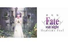 'Fate/stay night: Heaven's Feel' | The beautiful key visual used on the special movie ticket for the first movie shows heroine Sakura Mato amongst flowers in a derelict building.