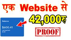 Make Money Online Payment Proof || How to Earn 42,000 Per Month