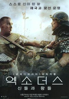 엑소더스 / Exodus: Gods and Kings / moob.co.kr / [영화 찌라시, movie, 포스터, poster]