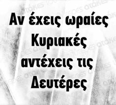 Book Quotes, Words Quotes, Sayings, Greek Quotes, Picture Quotes, Lyrics, Poetry, Thankful, Thoughts