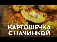 Картофель с начинкой [Рецепты Bon Appetit] - YouTube