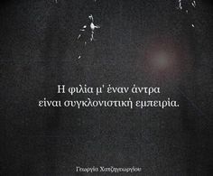 Greek Quotes, Inspirational Quotes, Humor, Motivation, Words, Movie Posters, Life, Graffiti, Boyfriend
