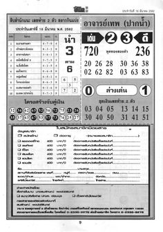 thai lottery paper thai lotto thai lottery magazine thailand lottery first paper All this paper you can find how to touch the number and how to make your own non-miss number & digit for… Daily Lottery Numbers, Winning Lottery Numbers, Lottery Result Today, Lottery Results, Magic Win Tip, Lotto Games, Number Drawing, Lottery Tips, Publisher Clearing House