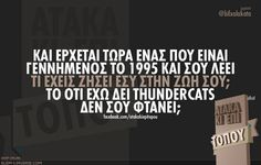 Image Funny Images With Quotes, Funny Greek Quotes, Funny Pictures, Funny Quotes, Funny Pics, Sarcastic Humor, Sarcasm, Favorite Quotes, Best Quotes