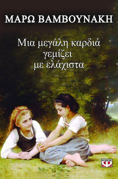Maro Vamvounaki - Mia megali kardia gemizei me elahista I Love Books, Books To Read, Greek Quotes, Book Lovers, History, Couple Photos, Reading, My Love, Movie Posters