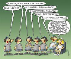Funny Quotes, Funny Memes, Jokes, Funny Greek, Funny Pins, Funny Cartoons, Humor, Comics, Fictional Characters