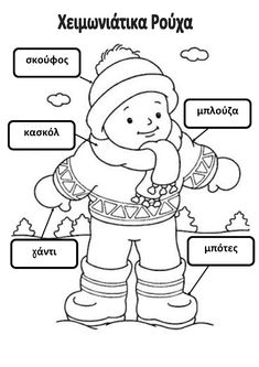 white out the other language and do in french English Games, English Fun, Winter Activities, Book Activities, Dover Coloring Pages, Colouring, Learn Greek, Core French, Preschool Education