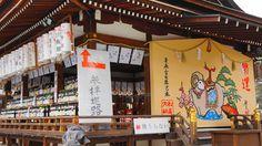 松尾大社 拝殿 大絵馬 未(ヒツジ) 京都