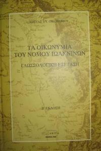 Κόνιτσα Ιωαννίνων - Κώστα Ευ. Οικονόμου - Τα οικωνύμια του νομού Ιωαννίνων