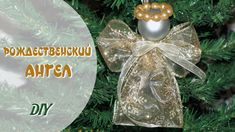 This video is about how to make a simple and easy Angel craft in your classroom this Christmas. Christmas Angel Crafts, Diy Christmas Ornaments, Xmas Crafts, Crochet Ornaments, Christmas Poinsettia, Crochet Snowflakes, Crochet Christmas, Safety Pin Crafts, Navidad Diy