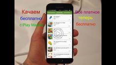 Халява всё с Play Market теперь бесплатно загрузи свой смартфон