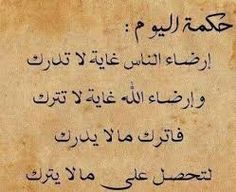 Image result for ‫حكمة جميلة‬‎